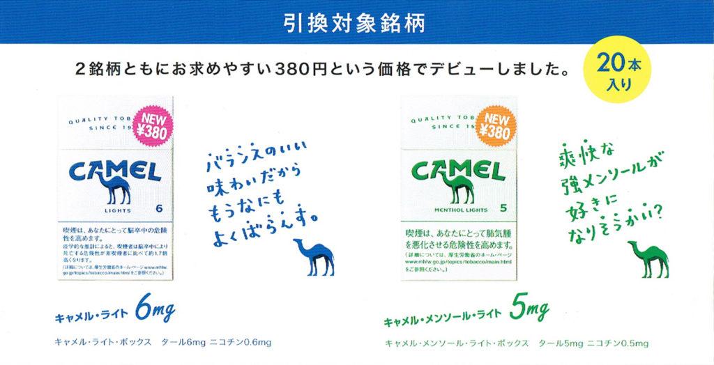 新しい380円のキャメルのサンプルたばこ引換券の画像