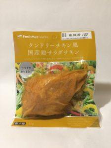 ファミマのタンドリーチキン風国産鶏サラダチキンの写真