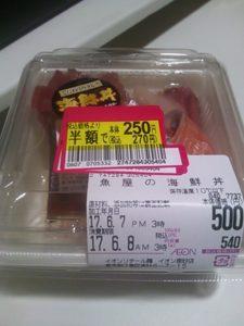イオンで買った半額の海鮮丼の写真