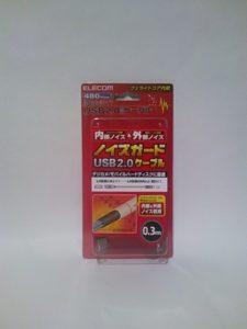 エレコムのノイズガードUSBケーブル(USB-FSM503)の写真