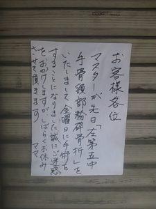 店主の骨折を伝える貼り紙の写真