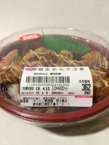 オリジン弁当で買った明太からマヨ丼の写真