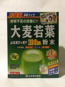 山本漢方大麦若葉44包入り(原田龍二&柳ゆり菜パッケージ)の写真