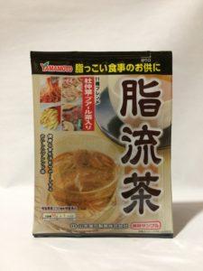 山本漢方の脂流茶のサンプルの写真