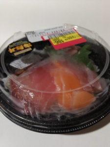 イオンの海鮮丼の写真
