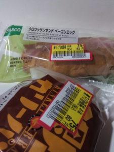イオンで買った総菜パンの写真