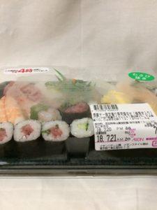 イオンの感謝デー限定握り寿司盛合せ(細巻き入り)の写真
