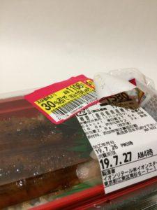イオンの鰻重(鹿児島県産)の写真