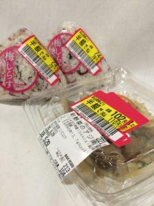 イオンで買った彩野菜のアジ南蛮と梅しらすおにぎりの写真