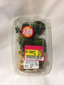 イオンで買ったお惣菜(ごま油香る菜の花のおひたし)の写真
