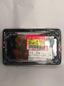 イオンで買ったチキン南蛮(ハーフ)の写真