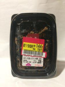 イオンのおだしを含んだひじき煮の写真