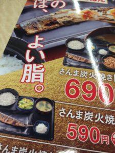 吉野家のさんま炭火焼き定食のポスターの写真