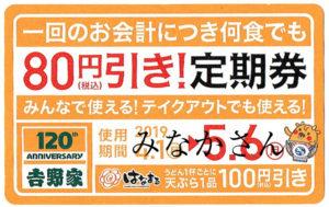 吉野家の80円引き定期券の画像
