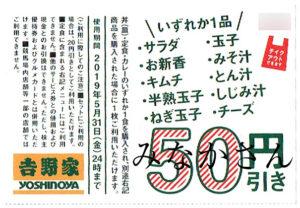 吉野家のサイドメニュー50円引き券の画像
