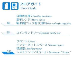 リッチモンドホテル東京武蔵野のフロアガイドの画像