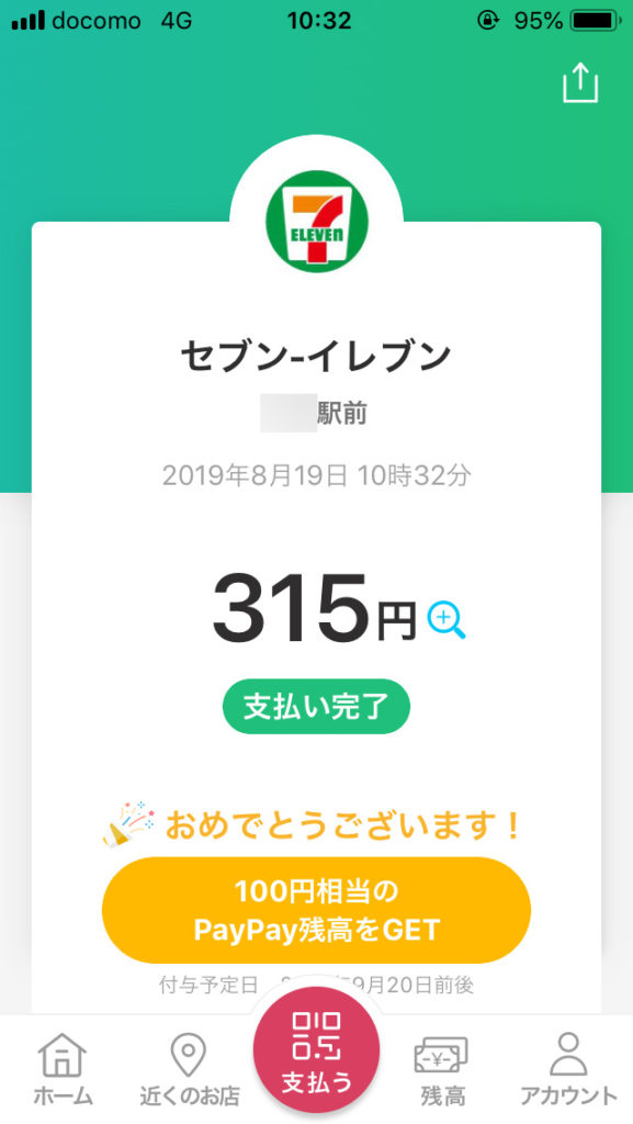 PayPayセブンイレブン100円キャッシュバックキャンペーンの画像