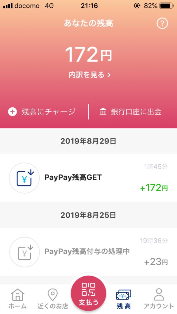 PayPayが追加されている画像