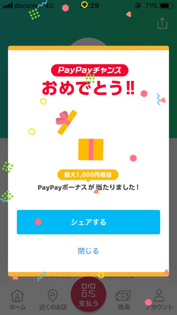 PayPayボーナス全額キャッシュバックキャンペーン当選の画像