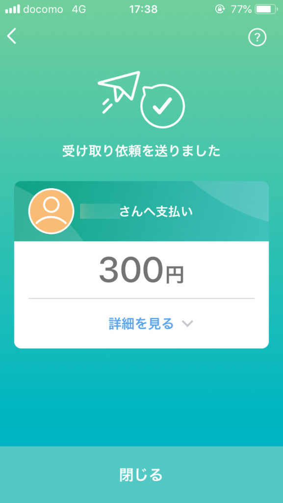 PayPay残高を送った(送金した)ときの画像