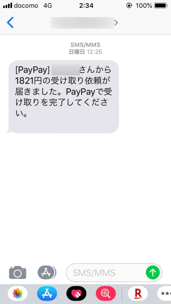 PayPay残高受け取り依頼のSMSの画像