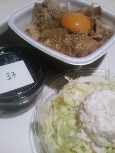 吉野家の豚スタミナ丼の写真