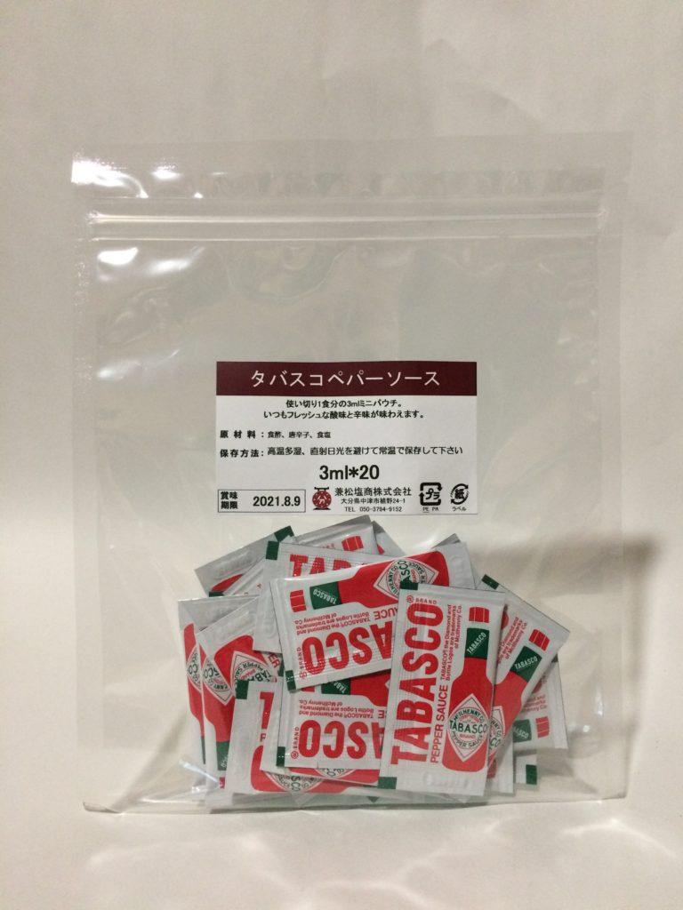 タバスコ小袋(タバスコペパーソース使い切りミニパウチ)の写真