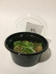 吉野家のおろしから揚げ丼(おろし)の写真