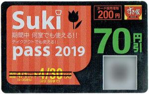 すき家のSukipass(2019年4月度)の写真