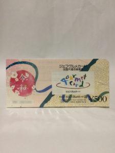 セントラル短資FXクラブオフで買ったジェフグルメカード(令和オリジナル券)の写真