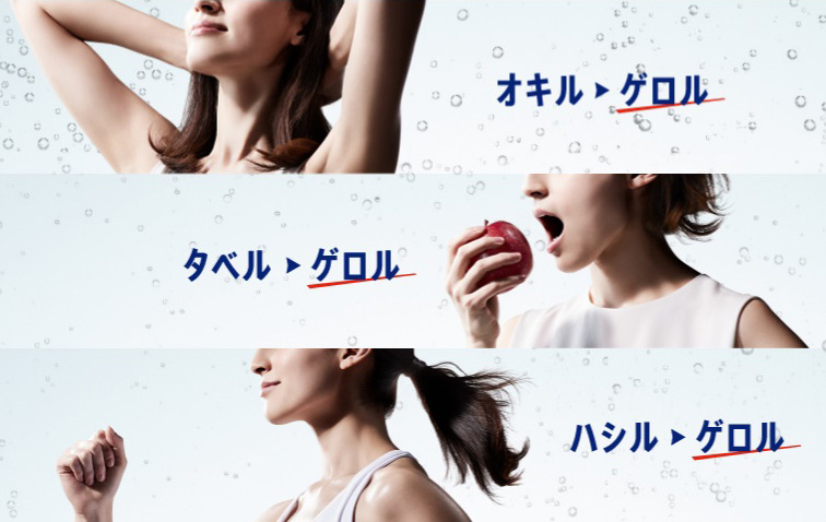 ゲロルシュタイナーの面白い広告の画像