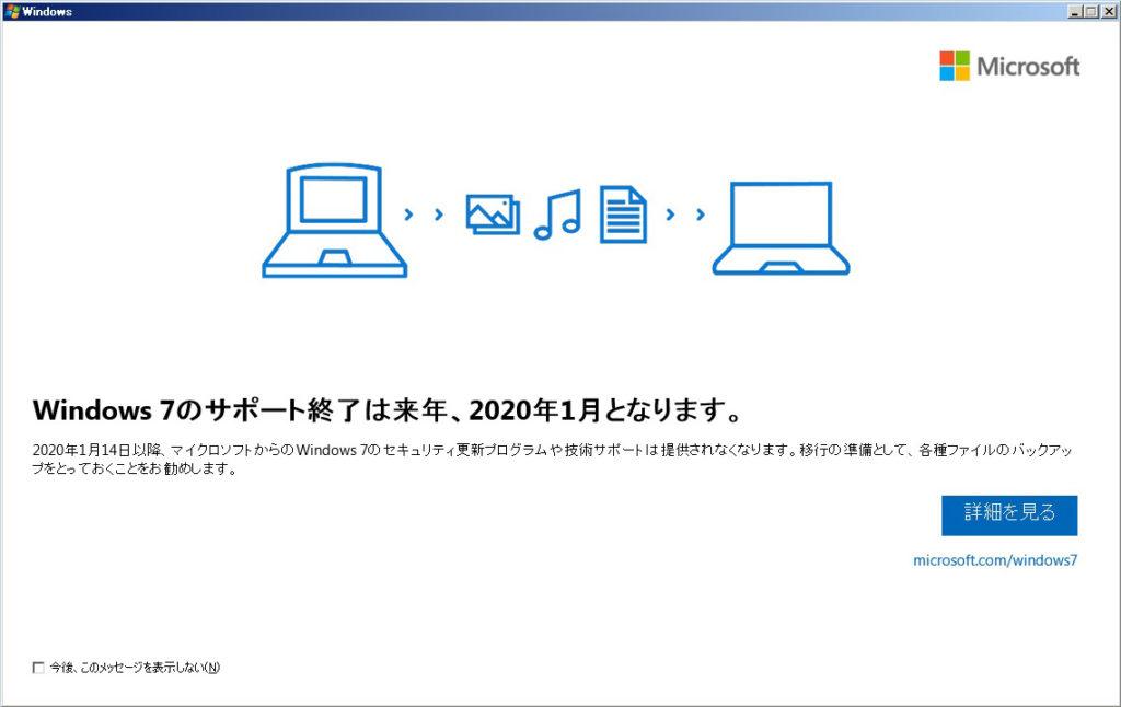 マイクロソフトからのWindows7サポート終了の告知の画像