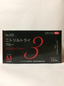 使い捨てゴム手袋ニトリルトライ(パウダーフリーMサイズ)の写真