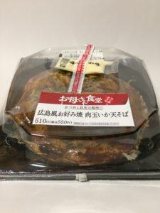 ファミマの広島風お好み焼(肉玉いか天そば)の写真