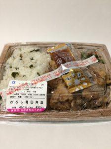 ローソンのおろし竜田弁当の写真