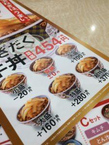 吉野家のねぎだく牛丼のメニューの写真