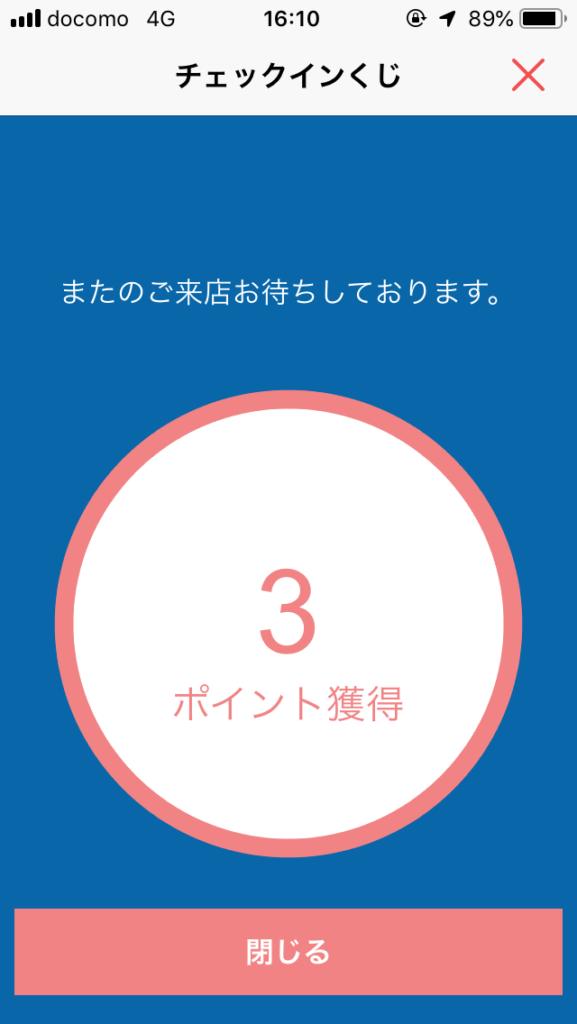 楽天チェックアプリで来店ポイントを獲得したときの画像