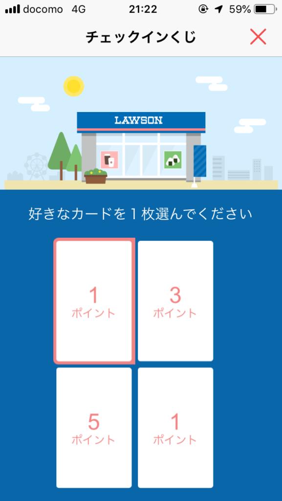 楽天チェックアプリでカードが開かれたときの画像
