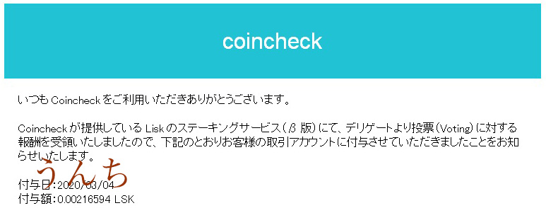 CoincheckのLiskのステーキングサービス報酬付与の画像