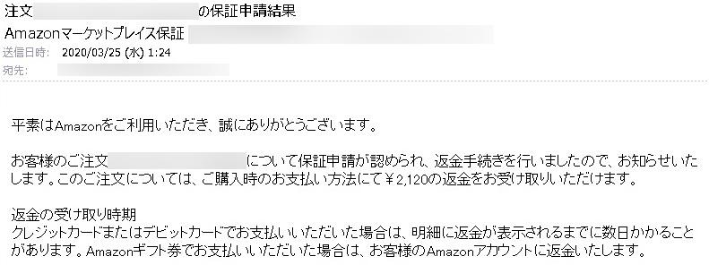 Amazonマーケットプレイス保証による返金を受け取った画像