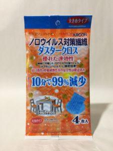 新型コロナウイルス対策の手作りマスクの材料(ノロウイルス対策繊維ダスタークロス)の写真