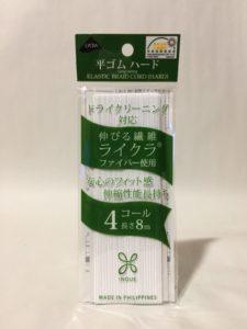 新型コロナウイルス対策の手作りマスクの材料(平ゴム)の写真