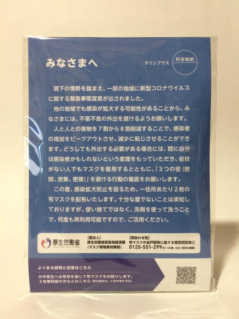 日本国政府から届いたアベノマスクの写真(表)
