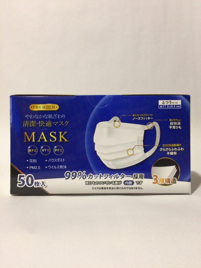 道端で買った使い捨て不織布マスクの写真