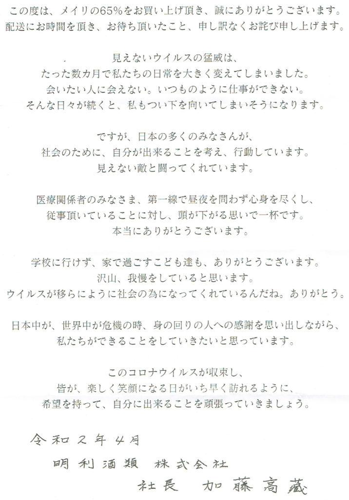 明利酒類株式会社の社長からの心温まる手紙の画像