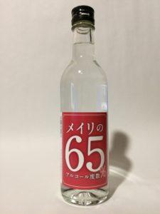 メイリの65%ウォッカ(消毒用アルコール代替品)の写真