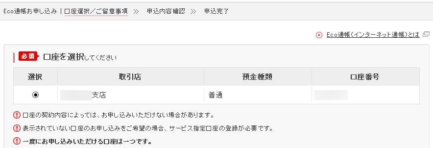 三菱UFJ銀行のEco通帳を三菱UFJダイレクトで申し込んでいる画像