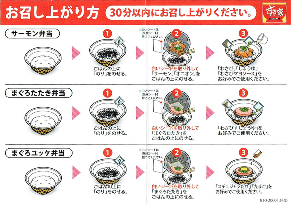 すき家のオニオンサーモン丼のお召し上がり方のチラシの画像