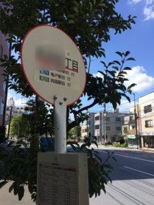都営バスの仮設バス停の写真