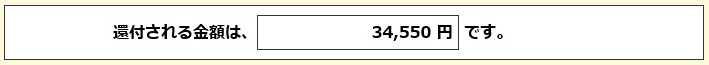 配当金を申告分離課税にした場合の国税還付金の金額の画像